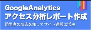 GoogleAnalytics アクセス分析レポート作成