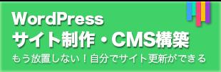 WordPress サイト制作・CMS構築