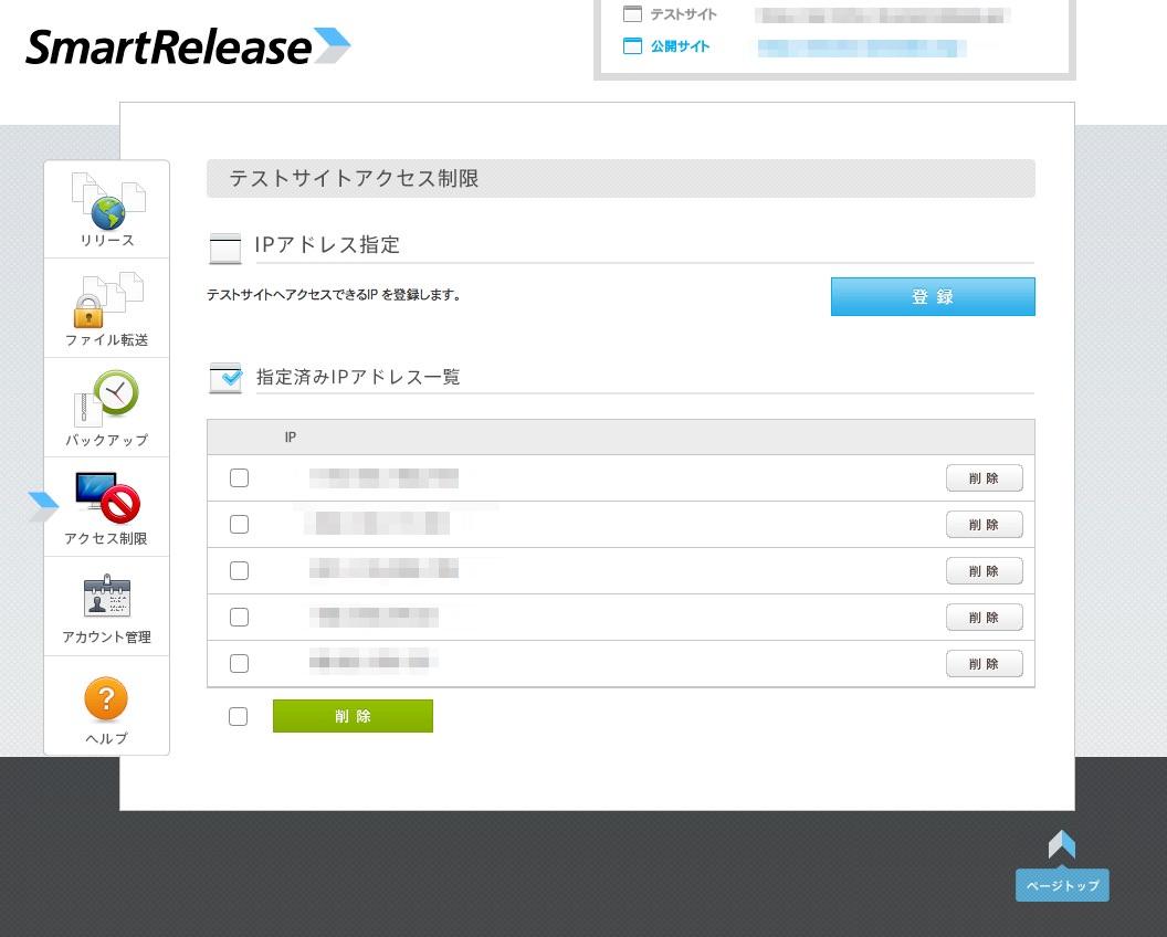 SmartReleaseからアクセス制限を解除