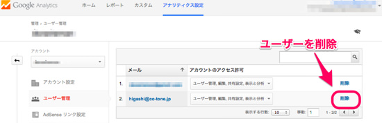 ga-user-management04