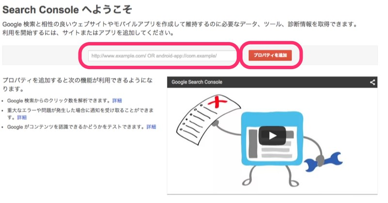 search consoleにサイトを登録する手順:プロパティ追加