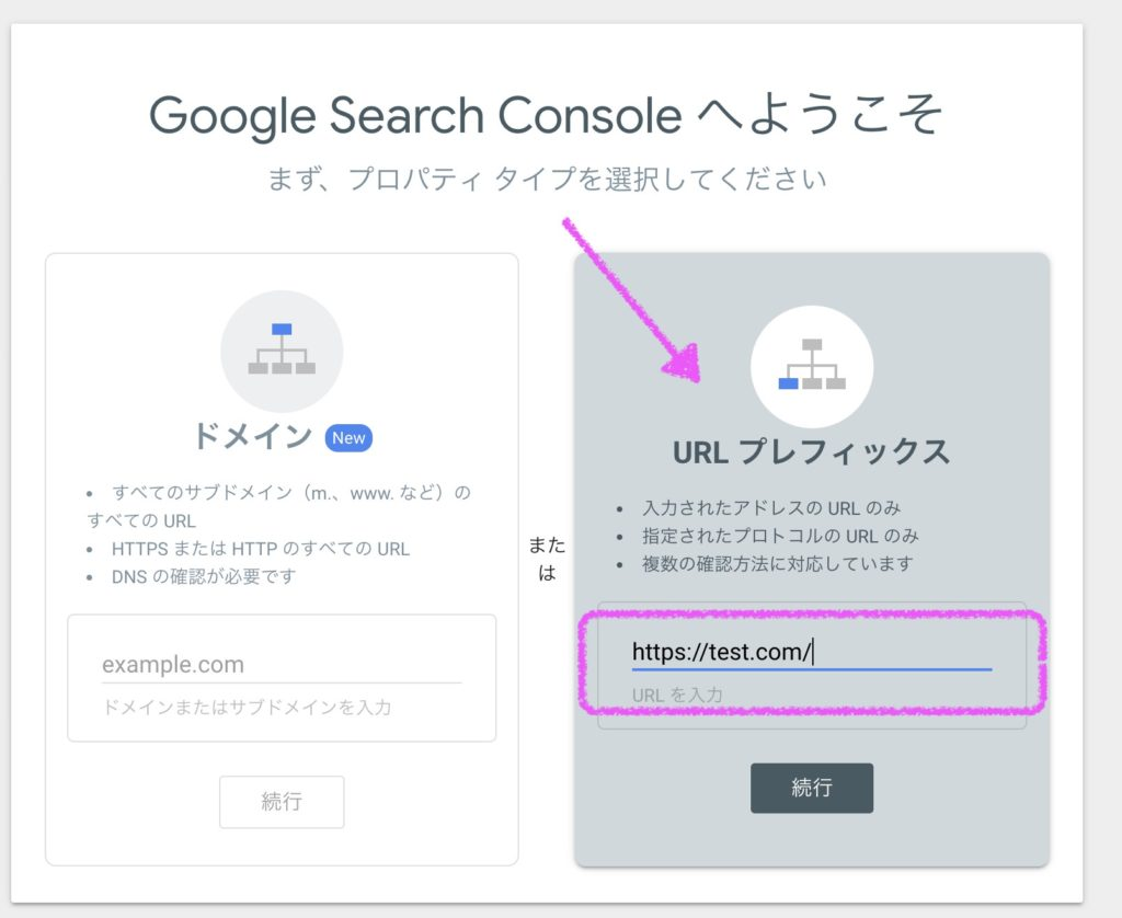 search consoleの始め方