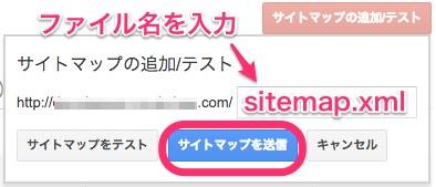 Search ConsoleにXMLサイトマップを送信する